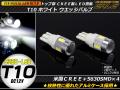 純白CREE 3W+5630SMD×4連 T10 6000K ホワイトLEDバルブ ( A-67 )