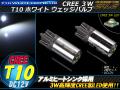 �ƹ�CREE 3W LED T10�ۥ磻�ȥ����å��Х�� ��������6000K ( A-71 )