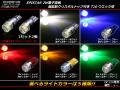 T10 ハイパワー 2W 超拡散クリスタルリフレクター ウエッジバルブ球 A-73A-74A-75A-76A-77