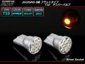3020SMD×8連 T10アンバーバルブ フラットタイプ LED ( A-84 )