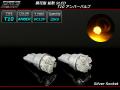 拡散開花型9連LED T10アンバーウエッジバルブ 2個セット ( A-88 )