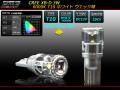 T10LEDウエッジバルブ 超拡散 6000K CREE XB-D 3W ホワイト ( A-89 )