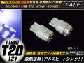 高品質台湾SMD×11連 T20 ホワイト ダブル球 極性++−− ( B-36 )