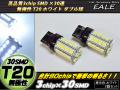 新!逆流防止回路内蔵 無極性3chip×30SMDホワイトダブル球 ( B-39 )