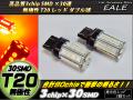 新!逆流防止回路内蔵 無極性3chip×30SMD レッド ダブル球 ( B-40 )