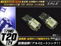 激光★高品質台湾SMD×17連 T20 ホワイト シングル球  ( B-46 )