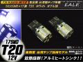 高品質台湾SMD×17連 T20 ホワイト ダブル球 極性+−+− ( B-47 )