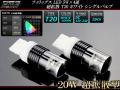 24V フィリップス LED 5W×4連 T20シングル球 ホワイト ( B-50 )