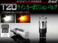 CREE T20 ダブル 2色 LED ウインカー ポジション バルブ B-55