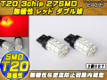 最高品質 無極性 T20(7443)3chip×27SMD レッドダブル球 ( B-6 )