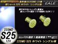 S25/G18��(BA15s) Ķ���� 22SMD �ۥ磻�� ����� ( C-1 )