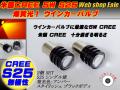 米国CREE 5W S25アンバーバルブ ウインカーに ( C-12 )