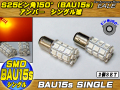 S25ピン角150(BAU15s) 高性能3chip×27SMD 2個  アンバー ( C-18 )