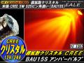 S25 ピン角違い/BAU15s 超拡散クリスタル CREE 5W ウインカー球 ( C-20 )