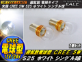 S25 CREE 5W ����� Ķ�Ȼ� �ŵ巿��ե쥯���� ( C-21 )