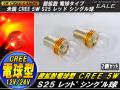 S25 CREE 5W ����� Ķ�Ȼ� �ŵ巿��ե쥯���� ( C-23 )
