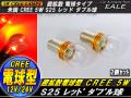 S25 CREE 5W ���֥�� Ķ�Ȼ� �ŵ巿��ե쥯���� ( C-24 )