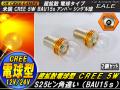 S25 CREE 5W  �ԥ�Ѱ㤤 BAU15�� Ķ�Ȼ� �ŵ巿��ե쥯���� ( C-26 )