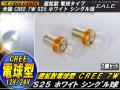 S25 CREE 7W ����� Ķ�Ȼ� �ŵ巿 ��ե쥯���� ( C-27 )