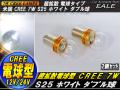 S25 CREE 7W ���֥�� Ķ�Ȼ� �ŵ巿��ե쥯���� ( C-28 )