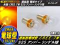 S25 CREE 7W ����� Ķ�Ȼ� �ŵ巿��ե쥯���� ( C-31 )