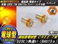 S25 CREE 7W ピン角違いBAU15s シングル球 超拡散 電球型リフレクター ( C-32 )