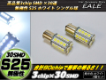 S25 ホワイト シングル球 高性能 3chip×30SMD 無極性 ( C-39 )