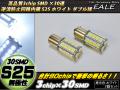 S25 �ۥ磻�ȥ��֥�� ��ή�ɻ߲�ϩ��¢��3chip��30SMD ( C-40 )