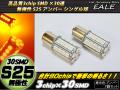 S25 ����� ����ǽ 3chip��30SMD ̵���� ����С� ( C-42 )