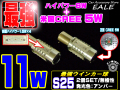 S25 �ԥ�Ѱ㤤/BAU15s �ƹ� CREE �ϥ��ѥ 11W ����С��� ( C-45 )