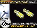 S25 ���֥�� BAY15�� �ϥ��ѥ 7.5W �ۥ磻�� ( C-47 )
