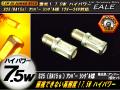 S25 �����BA15��� �ϥ��ѥ7.5W ����С� ( C-49 )