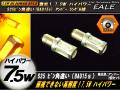 S25 ���� �ԥ�Ѱ㤤��BAU15���150�� �ϥ��ѥ 7.5W ����С� �Х�� ( C-50 )