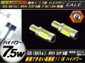 S25 シングル (BA15s) プロジェクター&ハイパワー7.5W ホワイト ( C-51 )
