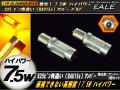 S25 ���� �ԥ�Ѱ㤤��BAU15���150�����դ� �ϥ��ѥ 7.5W ����С��Х�� ( C-55 )