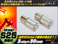 S25 シングル球 (BA15s) 高性能 3chip×30SMD 無極性 レッド ( C-60)