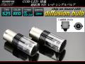 超拡散 リング型 COB LED搭載 S25 シングル球 BA15s レッド ( C-66 )