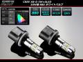 高輝度 CREE XB-D 30W級 880 ホワイト 6000K LEDバルブ 2個 ( D-3 )