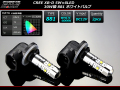 CREE XB-D 881 ホワイト 高輝度 30W級 6000K LEDバルブ 2個 ( D-4 )
