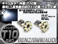 警告灯キャンセラー内蔵 T10/T16 ベンツ BMW アウディ 2個 ( E-10 )