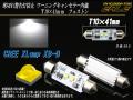CREE XB-D 純白LEDキャンセラー内蔵T10×41mmフェストン ( E-103 )