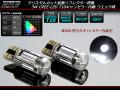CREE 3W拡散型キャンセラー内蔵 T10 LEDバルブ ホワイト ( E-105 )
