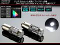 CREE 3W拡散型キャンセラー内蔵 BA9s LEDバルブ ホワイト ( E-106 )