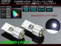 3014SMD×6 キャンセラー内蔵 T10 LEDバルブ ホワイト ( E-107 )