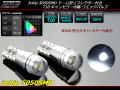 3chip 5050SMD キャンセラー内蔵 T10 LEDバルブ ホワイト ( E-108 )