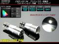 3W CREE-LED ����顼��¢ T10 LED�Х�� �ۥ磻�� ( E-109 )