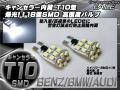警告灯キャンセラー内蔵 T10/T16 ベンツ BMW アウディ 2個 ( E-11 )