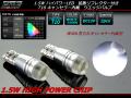 1.5WハイパワーLED キャンセラー内蔵 T10ホワイトバルブ ( E-110 )