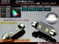 OSRAM 3W×2基 T10×31mm〜42mm キャンセラー内蔵LEDバルブ ( E-111 E-112 E-113 E-114 )