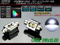 米国CREE 3W×2基 T10×36mm キャンセラー内蔵LEDバルブ ( E-115 )